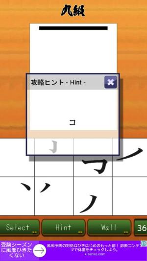 順番漢字パズル27