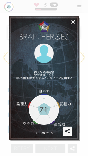Brain Heroes (ブレインヒーローズ) 9