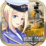 海の上のシュミレーションゲームといえばこれ!スマホゲーム艦隊帝国のご紹介【艦隊帝国】