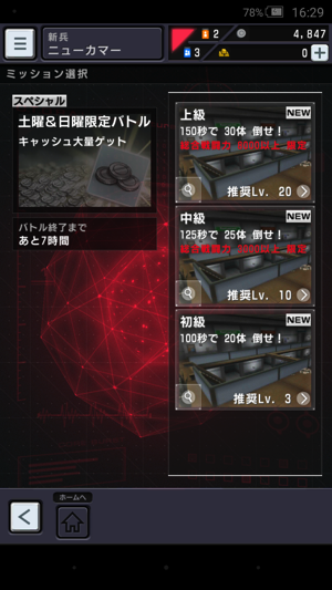 the SOUL of SEVENS【ソウル オブ セブンス】8