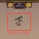 【攻略:飛べないロボはただの】飛距離を伸ばすコツ