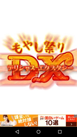 もやしびとDX6