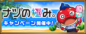 20170804_1banner.png
