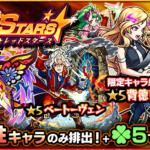 [モンスト]ガチャ「RED STARS」開催!(8/6 正午よりスタート!)