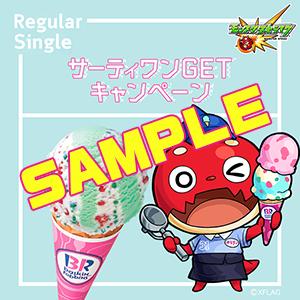 sample_coupon.png