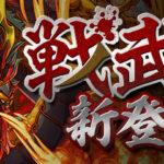 [パズドラ]「戦武龍」シリーズが新登場