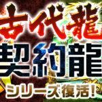 [パズドラ]「古代龍」&「契約龍」シリーズが復活