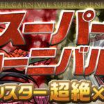 [パズドラ]スーパーカーニバル! 対象モンスター超絶×3UP