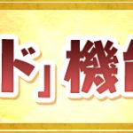 [パズドラ]「トレード」機能が登場!