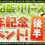 [パズドラ]パズル&ドラゴンズ『Android版リリース5周年記念イベント(後半)』!