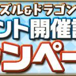 [パズドラ]『パズル&ドラゴンズ』イベント開催記念!キャンペーン!